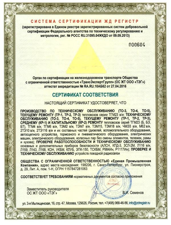 Сертификат соответствия №ССЖД RU.10АБ62.00223 от 05.09.2018 до 05.09.2021